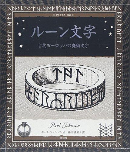 ルーン文字:古代ヨーロッパの魔術文字 (アルケミスト双書)