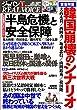 ジャパン REALVOICE VOL.3 (MSムック ジャパンREALVOICE 3)