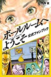 ボールルームへようこそ 公式ファンブック (月刊少年マガジンコミックス)
