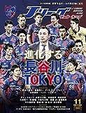 J LEAGUE SOCCER KING (Jリーグサッカーキング) 2018年 11 月号【FC東京特集】[雑誌]