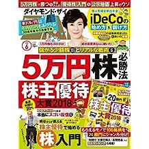 ダイヤモンドZAi (ザイ) 2018年6月号 [雑誌]