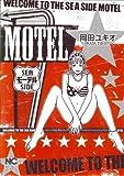 MOTEL / 岡田 ユキオ のシリーズ情報を見る