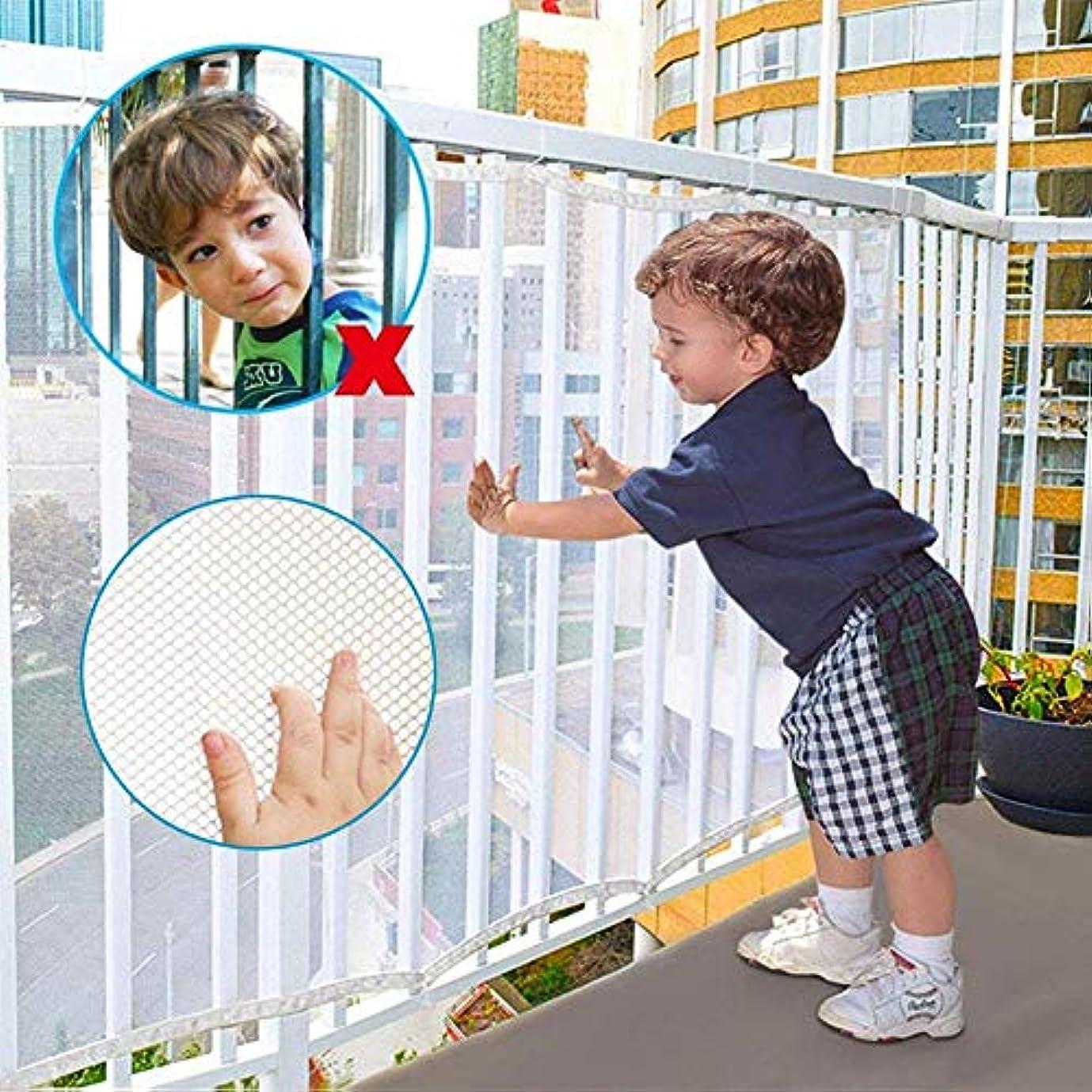 クローンピニオン踊り子BXKEJI ベビーキッズレールネットセーフバルコニーネット保護階段ネット手すりガード安全屋内屋外手すり用子供