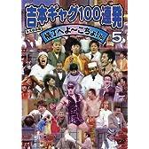 吉本ギャグ100連発 5 横丁へよ~こちょ!編 [DVD]