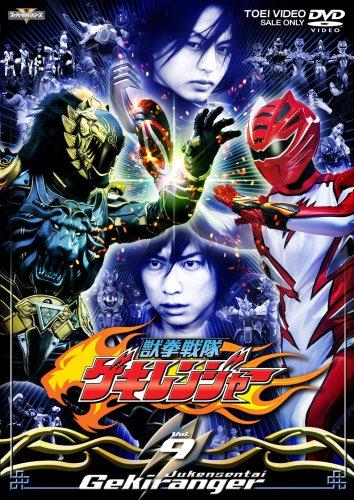 獣拳戦隊ゲキレンジャー VOL.9 [DVD]