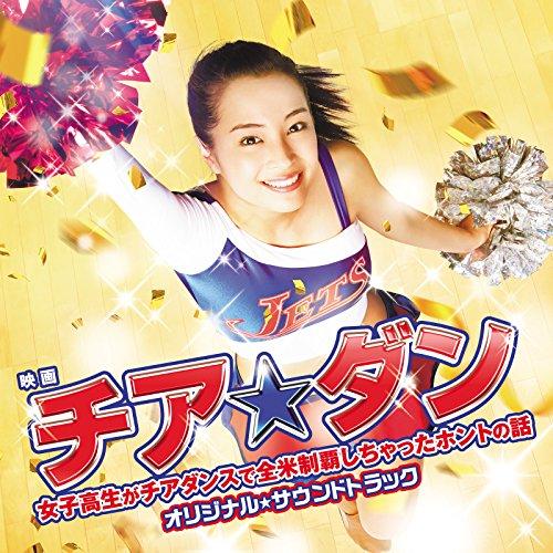 映画「チア☆ダン~女子高生がチアダンスで全米制覇しちゃったホントの話~」オリジナル・サウンドトラックの詳細を見る