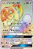ポケモンカードゲーム サン&ムーン ジジーロンGX(HR) / 強化拡張パック サン&ムーン(PMSM1+)/シングルカード