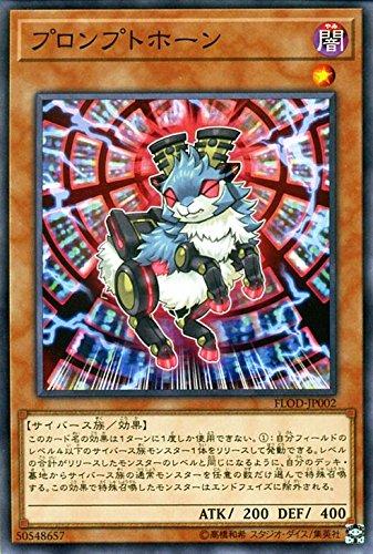 プロンプトホーン ノーマル 遊戯王 フレイムズ・オブ・デストラクション flod-jp002