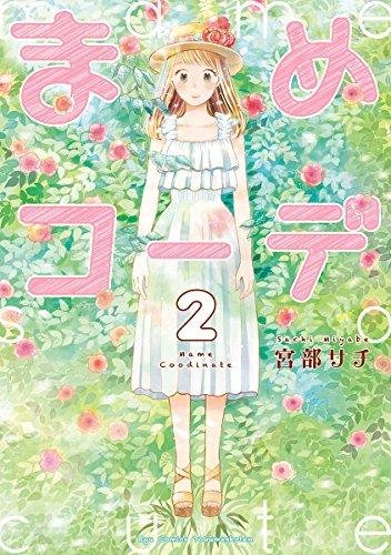 まめコーデ 2 (リュウコミックス)