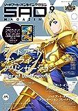 電撃PlayStation 2019年11月号増刊 ソードアート・オンライン マガジン Vol.9