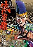 影武者徳川家康 第3巻 (バンチコミックスデラックス)