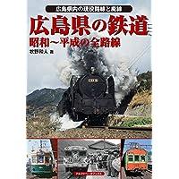 広島県の鉄道 (昭和~平成の全路線)