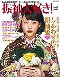 振袖大好き! 2015-2016 (別冊家庭画報)