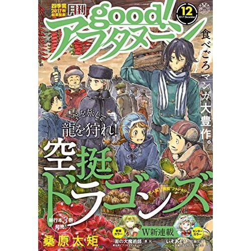 good!アフタヌーン  2017年12号 [2017年11月7日発売] [雑誌]