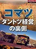 コマツ 「ダントツ経営」の裏側 週刊ダイヤモンド 特集BOOKS