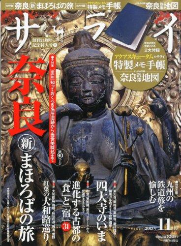 サライ 2013年 11月号 [雑誌]の詳細を見る