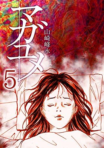 マガユメ(5) (全力コミック)の詳細を見る