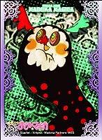 きゃらスリーブコレクション 魔法少女まどか☆マギカ お菓子の魔女 【変身後】 (No.056)