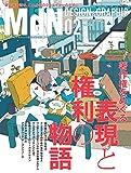 デザイナーの私が「Kindle Unlimited 読み放題」で定期購読しているオススメの雑誌