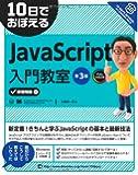 10日でおぼえるJavaScript入門教室 第3版 (10日でおぼえるシリーズ)