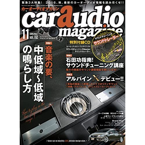 car audio magazine 2016年11月号[雑誌] (カーオーディオマガジン)