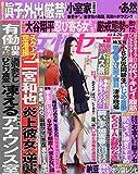 週刊女性セブン 2018年 4/26 号 [雑誌] 画像