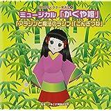 2009ビクター発表会(5) ミュージカル「かぐや姫」「ごんぎつね」「アラジンと魔法のランプ」