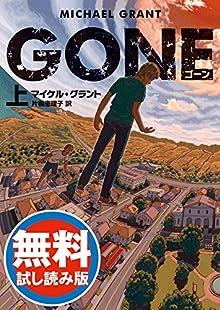GONE ゴーン 【無料試し読み版】 (ハーパーBOOKS)