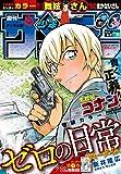 マンガ感想(週刊少年サンデー35号)