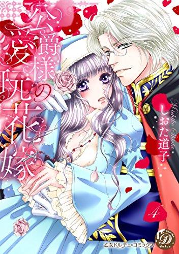 公爵様の愛玩花嫁 分冊版4話 (乙女ドルチェ・コミックス)...