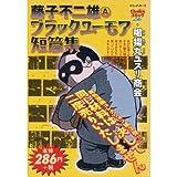 藤子不二雄Aブラックユーモア短篇集 喝揚丸ユスリ商会 (Chuko コミック Lite 39)