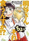 桐谷さんちょっそれ食うんすか!?(4) (アクションコミックス(月刊アクション))