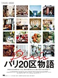 ELLE JAPON (エル・ジャポン) 2017年 10月号 マルシェバッグ付き 特別版 (FG MOOK) 画像