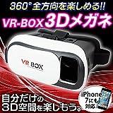 NR ◆ VR-BOX スマホをセットするだけでVRの世界へ◆ 360度 ゲーム・映像を立体視!バーチャル・リアリティ VRゴーグル 3D動画 ストレスフリー装着感 コードレス