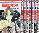 星空のカラス コミック 全8巻完結セット (花とゆめコミックス)