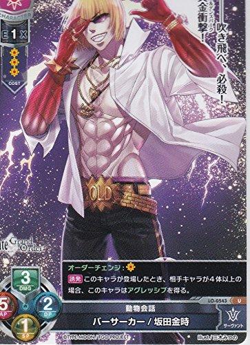 Lycee OVERTURE(リセオーバーチュア)第4弾「Ver.Fate/Grand Order2.0」  動物会話 バーサーカー/坂田金時