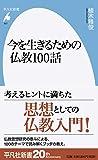 今を生きるための仏教100話 (927) (平凡社新書)