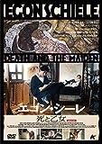 エゴン・シーレ 死と乙女[DVD]
