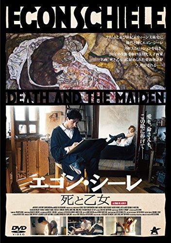 エゴン・シーレ 死と乙女 [DVD]