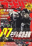 オートバイ 2006年 11月号 [雑誌]