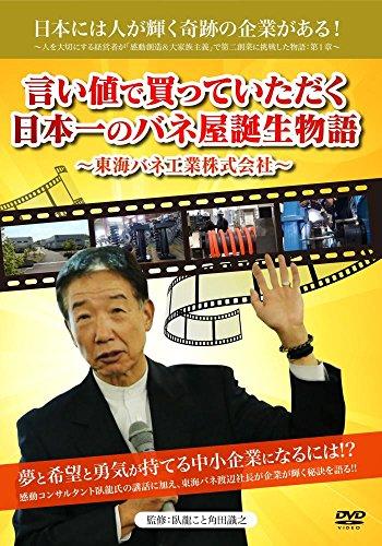 日本には人が輝く奇跡の企業がある! ~人を大切にする経営者が「感動創造&大家族主義」で第二創業に挑戦した物語:第1章~言い値で買っていただく日本一のバネ屋誕生物語~東海バネ工業株式会社~ [DVD]