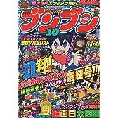 月刊 コミックブンブン 2009年 10月号 [雑誌]