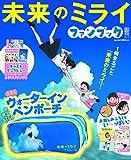 未来のミライ ファンブック (電撃ムックシリーズ)