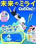 細田守監督「未来のミライ」アートブックが8月発売