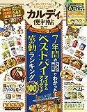 【便利帖シリーズ018】カルディの便利帖 (晋遊舎ムック)