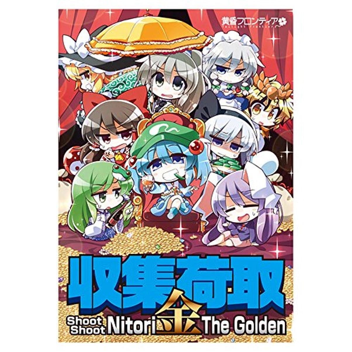 みがきます伝説ミニ収集荷取?金 -Shoot Shoot Nitori The Golden-