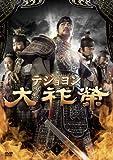 大祚榮 テジョヨン DVD-BOX 1