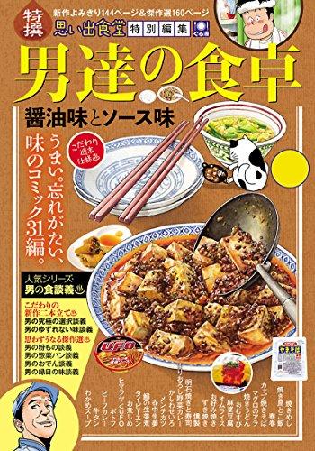 男達の食卓 醤油味とソース味 (ぐる漫)...