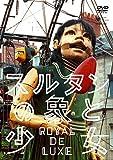 スルタンの象と少女 ロワイヤル・ド・リュクス [DVD]
