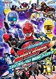 ヒーロークラブ 特命戦隊ゴーバスターズ VOL.2コンバインオペレーション 特命合体! ゴーバスターオー【DVD】